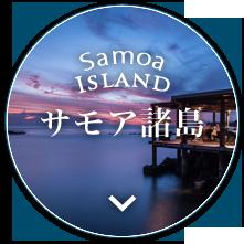 サモア諸島