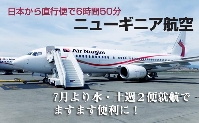 ニューギニア航空週2便就航でますます便利に