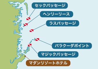 マダンのダイビングポイントマップ