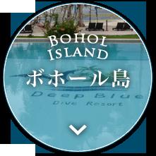 ボホール諸島