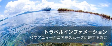 トラベルインフォメーション パプアニューギニアをスムーズに旅する為に
