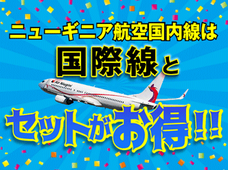 ニューギニア航空国内線は国際線とセットがお得!